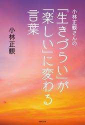 小林正観さんの「生きづらい」が「楽しい」に変わる言葉
