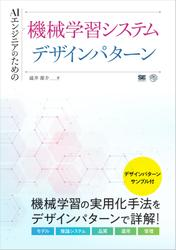 AIエンジニアのための機械学習システムデザインパターン