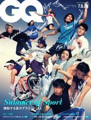 GQ JAPAN(ジーキュージャパン) (2021年7・8月・9月合併号)