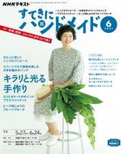 NHK すてきにハンドメイド (2021年6月号)
