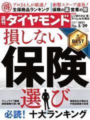 週刊ダイヤモンド (2021年5/29号)