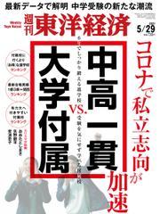 週刊東洋経済 (2021年5/29号)