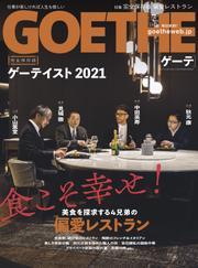 GOETHE[ゲーテ] 2021年7月号