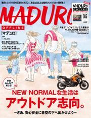 MADURO(マデュロ) (2021年7月号)