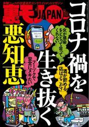 裏モノJAPAN スタンダードデジタル版 (2021年7月号)