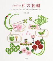 annasの和の刺繍~フリーステッチで刺すかわいい日本のモチーフ~