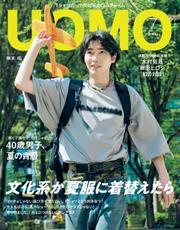UOMO (ウオモ) 2021年7月号