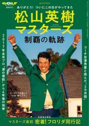 増刊 ゴルフダイジェスト (松山英樹マスターズ制覇の軌跡)