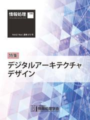 情報処理2021年6月号別刷「《特集》「デジタルアーキテクチャデザイン」 (2021/05/15)