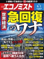 エコノミスト (2021年6/1号)
