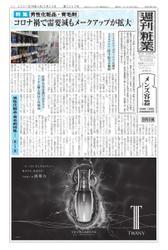 週刊粧業 (第3252号)