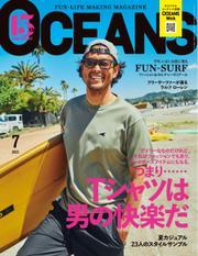 OCEANS(オーシャンズ) (2021年7月号)