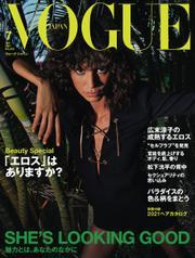 VOGUE JAPAN (ヴォーグ ジャパン)  (2021年7月号)