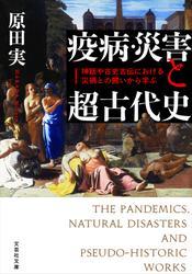 疫病・災害と超古代史 神話や古史古伝における災禍との闘いから学ぶ