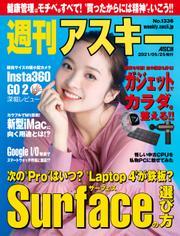 週刊アスキーNo.1336(2021年5月25日発行)