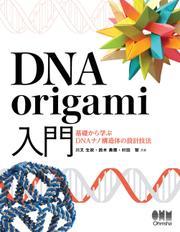 DNA origami入門 ―基礎から学ぶDNAナノ構造体の設計技法―