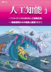 人工知能 Vol.36 No.3(2021年5月号)