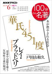 NHK 100分 de 名著レイ・ブラッドベリ『華氏451度』2021年6月【リフロー版】