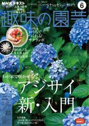 NHK 趣味の園芸 (2021年6月号)