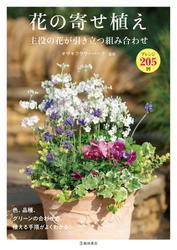 花の寄せ植え 主役の花が引き立つ組み合わせ(池田書店)