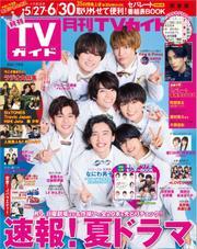 月刊TVガイド 2021年 7月号 関東版