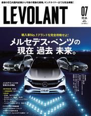 ル・ボラン (LE VOLANT) 2021年7月号 Vol.532
