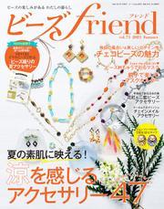 ビーズfriend(Vol.71)