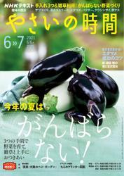 NHK 趣味の園芸 やさいの時間 (2021年6月・7月号)