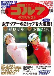 週刊ゴルフダイジェスト (2021/6/8号)