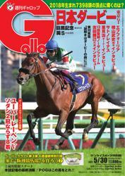 週刊Gallop(ギャロップ) (2021年5月30日号)