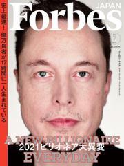 Forbes JAPAN(フォーブス ジャパン)  (2021年7月号)