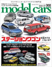 model cars (モデル・カーズ) 2021年7月号 Vol.302