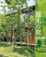 新版 これからの雑木の庭