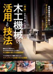 実践 木工機械の活用と技法