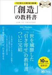 「創造」の教科書 「引き寄せ」の教科書 最終編