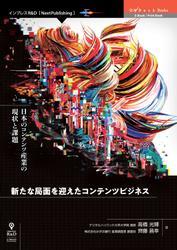 新たな局面を迎えたコンテンツビジネス 日本のコンテンツ産業の現状と課題