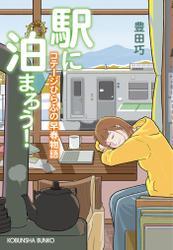 駅に泊まろう!~コテージひらふの早春物語~