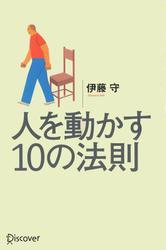 人を動かす10の法則