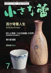 小さな蕾 (No.636)