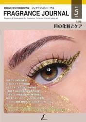 フレグランスジャーナル (FRAGRANCE JOURNAL) (No.491)