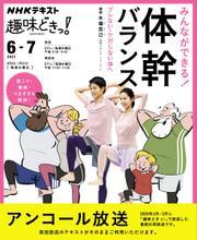 NHKテレビ 趣味どきっ!(水曜) (みんなができる! 体幹バランス ブレない・ケガしない体へ2021年6月~7月)