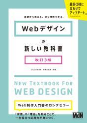 Webデザインの新しい教科書 改訂3版 基礎から覚える、深く理解できる。