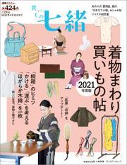 買いもの七緒 着物まわり買いもの帖 2021年度版