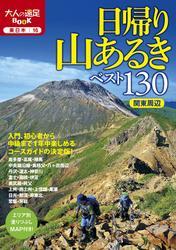 日帰り山あるきベスト130 関東周辺(2022年版)