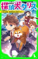 探偵犬クリス(3) 柴犬探偵、豪華客船を探検する!