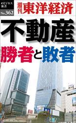 不動産 勝者と敗者週刊東洋経済eビジネス新書No.362