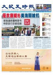大紀元時報 中国語版 (5/26号)