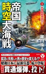 帝国時空大海戦【1】新機動艦隊誕生!