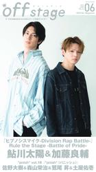 off stage <オフ・ステージ> Vol.44【動画メッセージ付き】