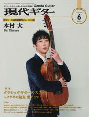 現代ギター (2021年6月号)